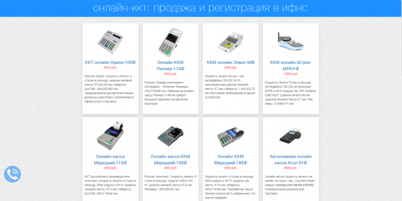Продажа онлайн касс в Барнауле. Регистрация ККТ в ИФНС.